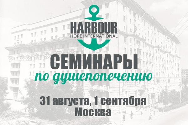 Семинары подушепопечению вМоскве
