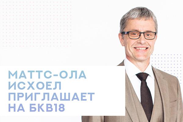 Пастор Маттс-Ола приглашает наБКВ18