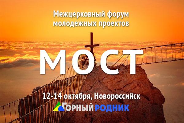 Межцерковный форум молодежных проектов