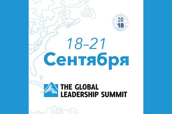 Глобальный лидерский саммит вМоскве