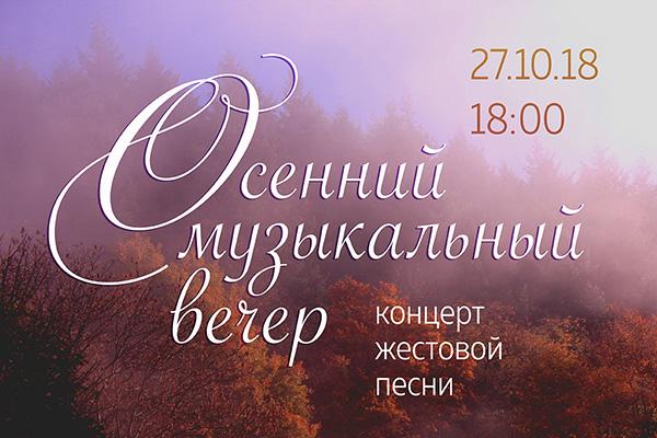 Осенний музыкальный вечер вСанкт-Петербурге