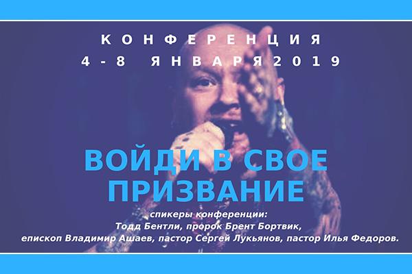 Конференция сТоддом Бентли вМоскве
