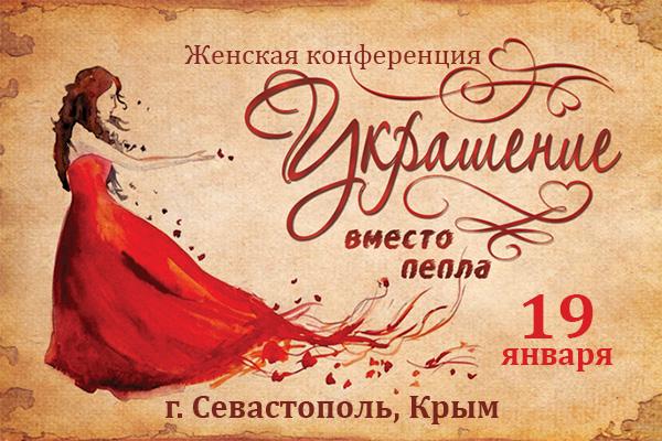 Женская конференция вСевастополе