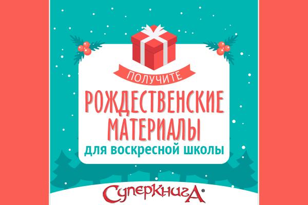 Рождественские материалы длявоскресной школы