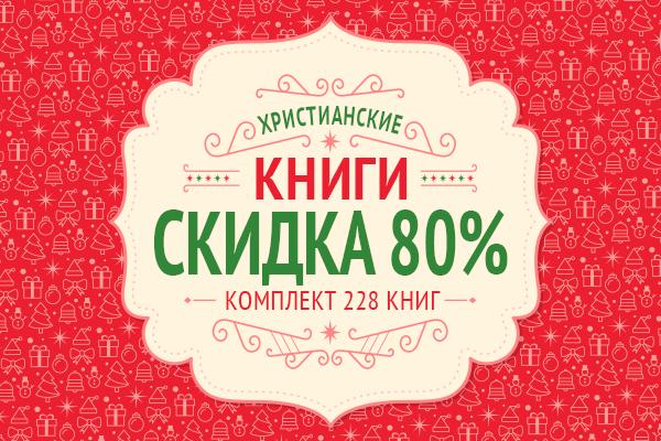 Книги за20% стоимости