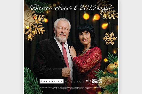 Поздравляем сРождеством иНовым годом!