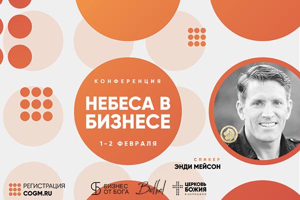 Небеса вбизнесе — Конференция вМоскве