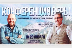 Конференция веры вАлматы