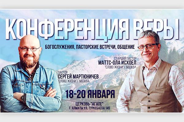 Расписание трансляций Конференции веры