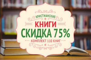 Скидка 75% нахристианские книги