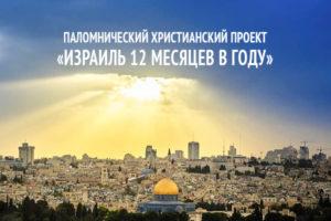 План поездок вИзраиль2019