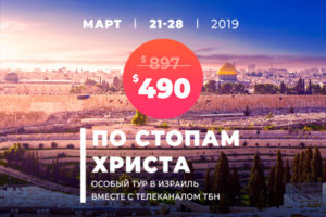 Непросто тур, аневероятный тур вИзраиль сТБН