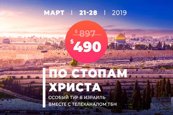 Тур вИзраиль — это благословение стоит принять!