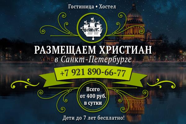 Хостел дляхристиан вСанкт-Петербурге