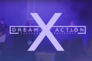 Положи мечту вDreamBox!
