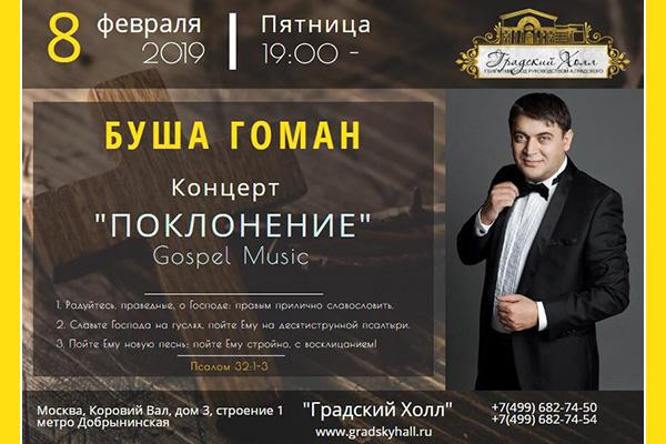 Концерт Буши Гомана «Поклонение»