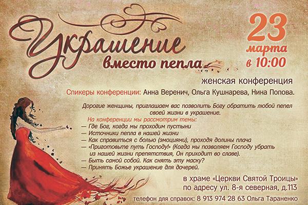 Женская конференция вОмске