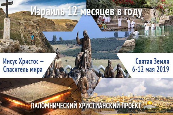 Поездка «Иисус — Спаситель мира»