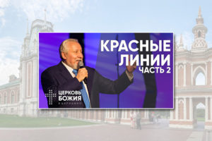 Сергей Ряховский «Красные линии»
