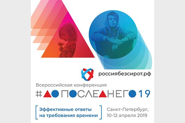 Россия безсирот: Допоследнего!