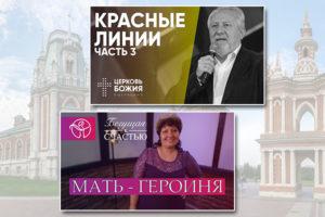 Новые видео Сергея иНины Ряховских