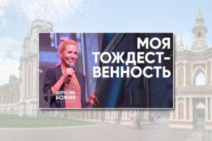 Елена Ашаева: Моя тождественность