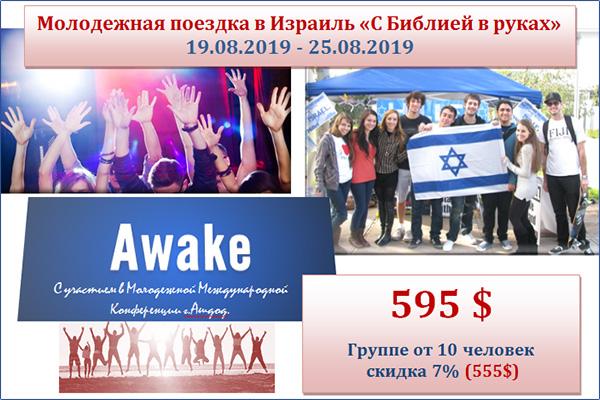 Молодежная поездка вИзраиль