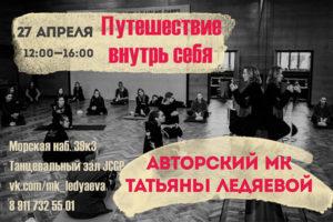 Мастер-класс Татьяны Ледяевой