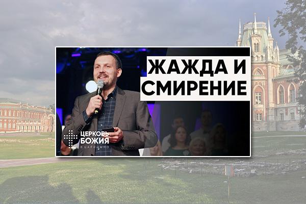 Олег Ряховский «Жажда и смирение»