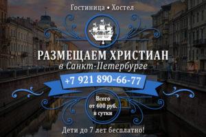 Сэкономьте впоездке вСанкт-Петербург