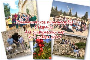 Супружеский тур вИзраиль
