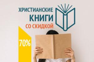 Христианские книги соскидкой70%