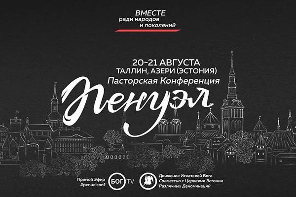Посети будущий «Город молитвы» вЭстонии