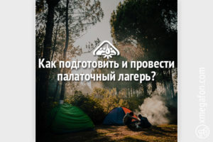 Как подготовить ипровести палаточный лагерь?