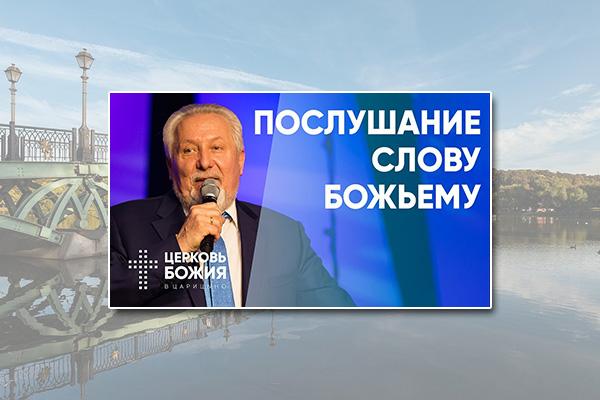 Сергей Ряховский: Послушание Слову Божьему