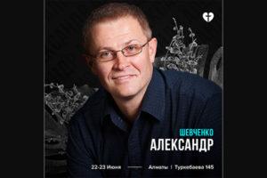 Александр Шевченко вАлматы