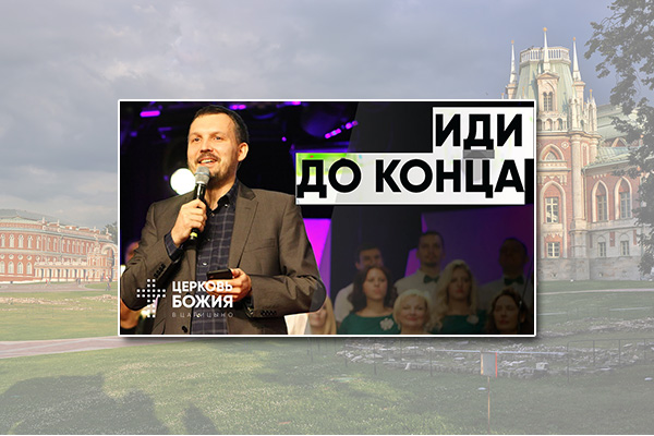 Олег Ряховский: Иди доконца