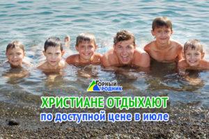 Горный родник подНовороссийском