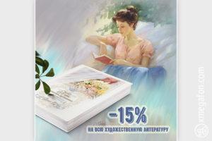 Художественные книги дляхристиан