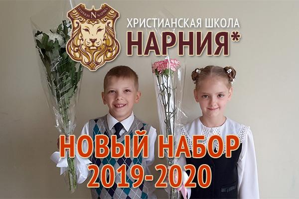 Христианская средняя школа вМоскве