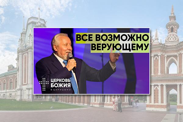 Сергей Ряховский: Все возможно верующему