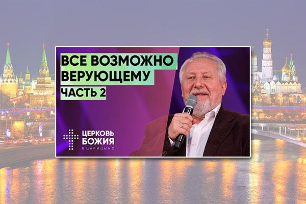 Сергей Ряховский: Все возможно верующему—2