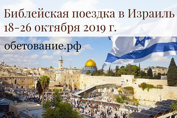Библейская поездка вИзраиль