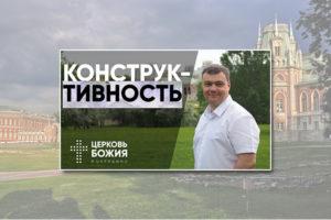 Андрей Каргашинский «Конструктивность»