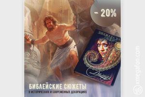 -20% нароманы сбиблейскими сюжетами