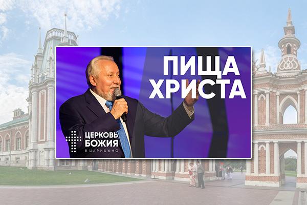 Сергей Ряховский: Пища Христа
