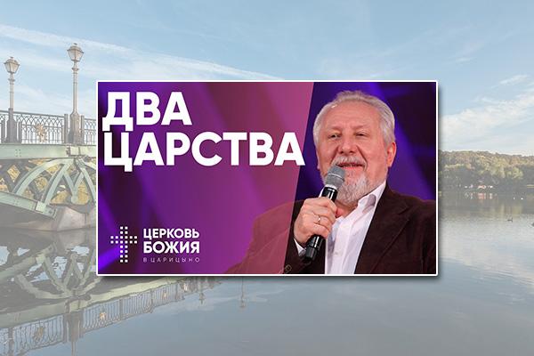 Сергей Ряховский: Два царства