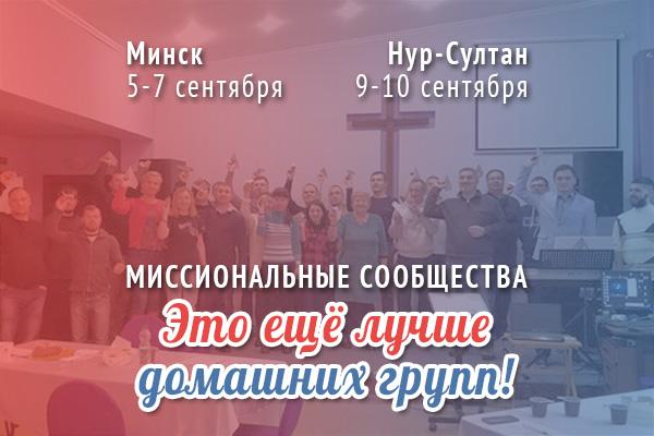 BootCamp миссиональных сообществ