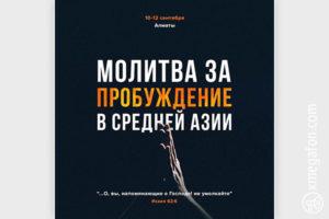 Сергей Ряховский— христианам Средней Азии