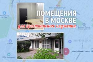 Помещения дляхристианского служения вМоскве